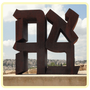 Love sign in Hebrew